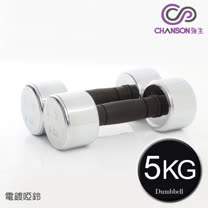 【強生CHANSON】5KG電鍍啞鈴(1組兩入)
