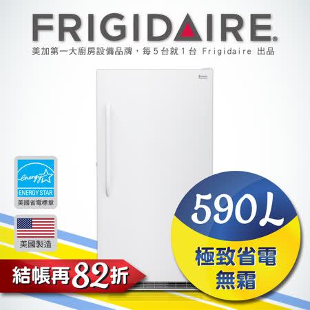 美國富及第Frigidaire 590L立式無霜冷凍櫃 美國原裝 FFFH20F2QW (福利品贈基本安裝)