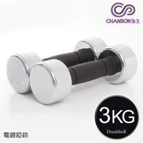 【強生CHANSON】3KG電鍍啞鈴(1組兩入)