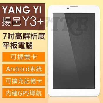 揚邑 YANG YI Y3+ 7吋平板電腦 雙卡通話 雙鏡頭 Android系統 可擴充記憶卡 (贈皮套+保護貼)
