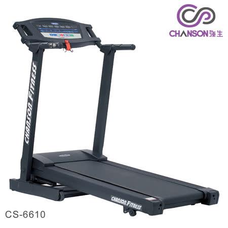 【強生CHANSON】強生超值電動跑步機(CS-6610)