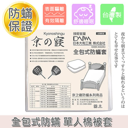 【京之寢】防蹣枕頭套KP-101