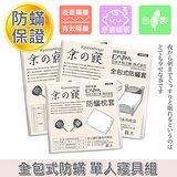 【京之寢】防蹣單人寢具組 KS-101