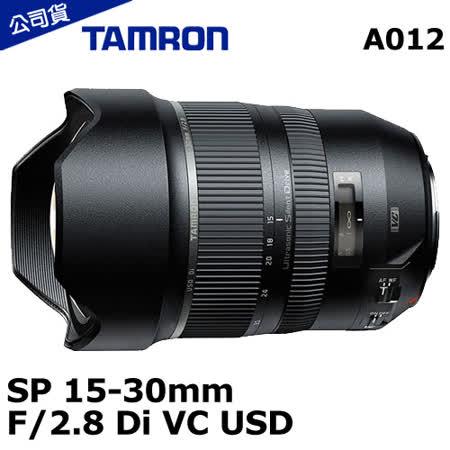 【周末特賣】Tamron SP 15-30mm F2.8 Di VC USD A012 俊毅公司貨 原廠3年保固