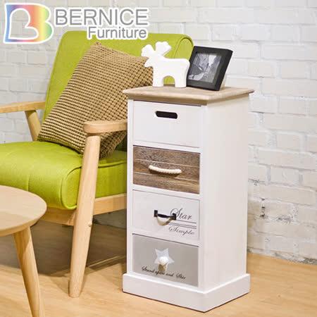 Bernice-克里斯復古四抽收納櫃/電話櫃