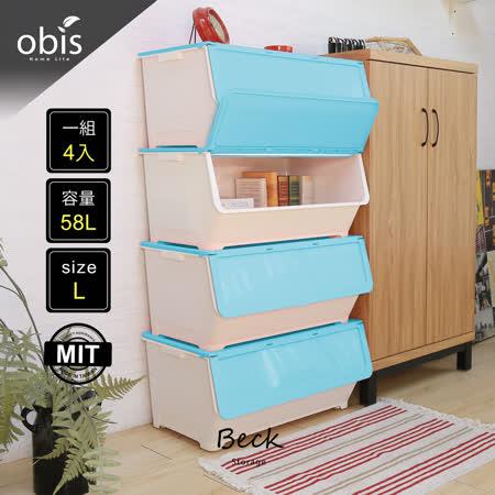 【obis】收納達人-Beck彩色前開式收納櫃L(4入/兩色可選)