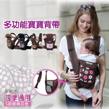 (咖啡胖猴)歐美時尚多功能便攜式四季背帶 全棉 嬰兒揹帶 減壓 背巾【LA0002】
