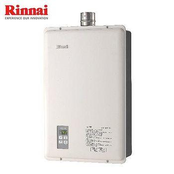 林內 RUA-1623WF-DX屋內大廈型強制排氣數位恆溫熱水器 16L