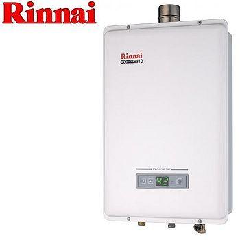 林內 RUA-B1301WF屋內大廈型強制排氣數位恆溫熱水器 13L