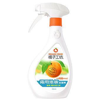 橘子工坊天然兩用地板清潔劑480ml