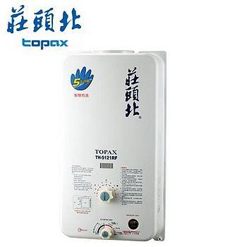 莊頭北 TH-5121RF屋外大廈型自然排氣機械恆溫熱水器 12L