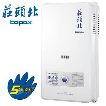莊頭北 TH-3126RF屋外大廈型自然排氣熱水器 12L