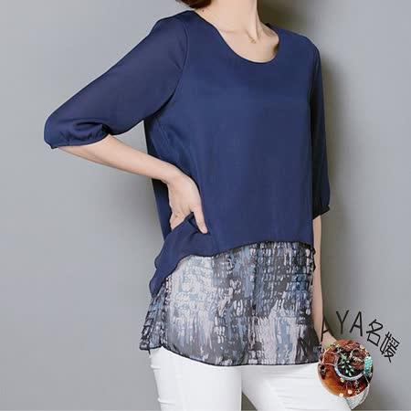 【Maya 名媛】m~4xl修飾身形假二件式飄逸長衫-藏青色