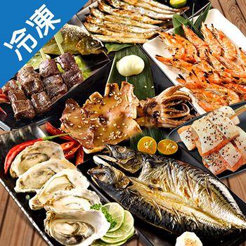 中秋烤肉海陸雙拼組(4人份/組)