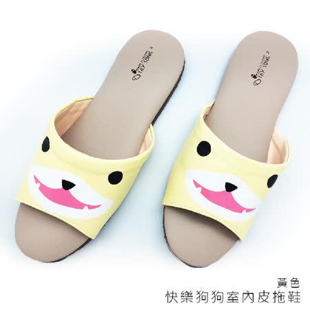 【333家居鞋】快樂狗狗室內皮拖鞋-黃色