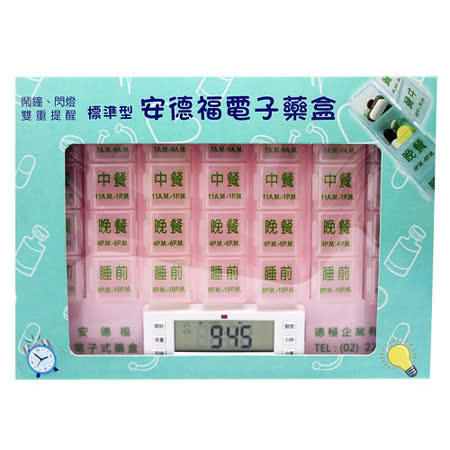 【安德福】標準型電子式藥盒(不挑色出貨)