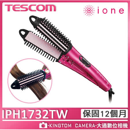 TESCOM IPH 1732TW 負離子直/捲 2 用造型整髮梳 直髮器 離子夾 捲髮器 電捲棒 公司貨 保固12個月
