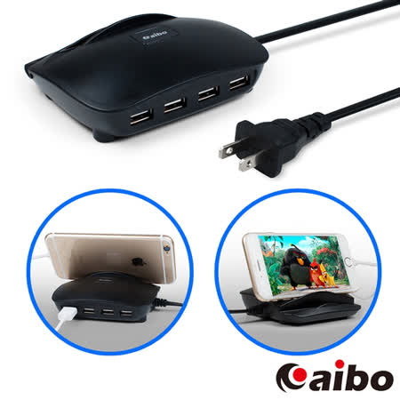 aibo USB-401 充電/支架 二合一 4孔USB帶線充電器