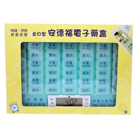 【安德福】全日型電子式藥盒(不挑色出貨)