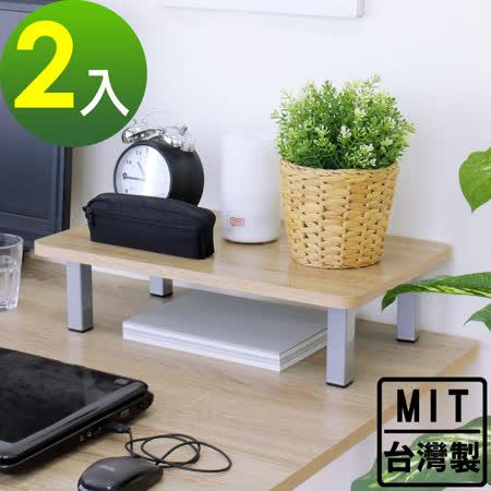 【環球】寬48公分-桌上型置物架/螢幕架(二色可選)-2入/組
