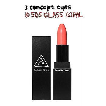 【即期品】韓國 3CE超顯色唇膏3.5G-505 #GLASS CORAL(0002016072039)
