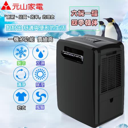 元山 多功能移動式冷氣/除濕機YS-3007SAR