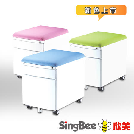 【SingBee欣美】伴讀活動櫃(素色)