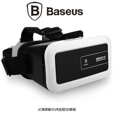 BASEUS 幻境頭戴式VR虛擬3D眼鏡