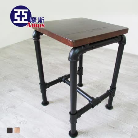 【Amos】工業風造型椅(小)/穿鞋椅凳