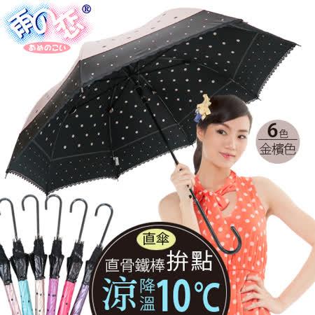 獨家降溫10℃直自動傘-拚點【金檳色】SGS認證/防曬美白/抗UV/降溫傘-日本雨之戀