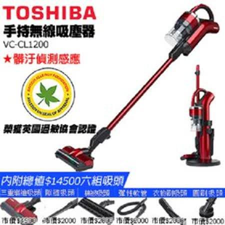 『TOSHIBA』☆ 東芝 氣旋科技手持無線吸塵器 VC-CL1200