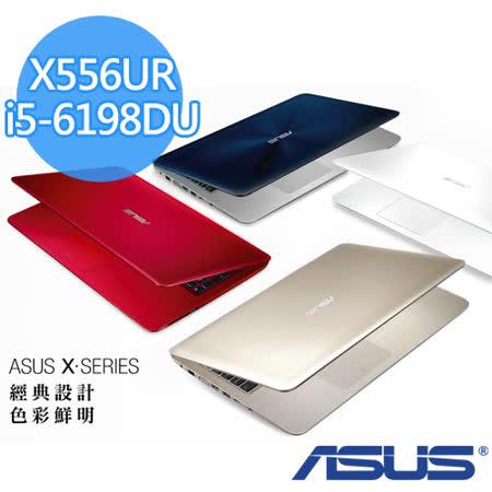 ASUS 華碩 X556UR i5-6198DU 15.6吋FHD 4G記憶體 1TB W10 NV 930MX 2G獨顯筆電(金/白/紅/藍色)-【送4G記憶體(需自行安裝)+USB散熱墊+滑鼠墊】