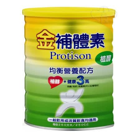 加贈3包隨身包【金補體素植醇均衡營養配方900g】素食可