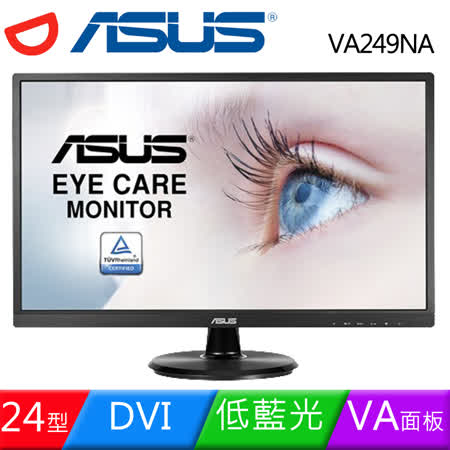 ASUS 華碩 VA249NA 24型VA雙介面不閃屏低藍光液晶螢幕