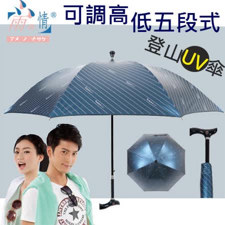 【台灣雨之情】可調高低五段防曬登山健行傘 [ 深藍 ] 雨傘/遮陽傘/長傘/婦人傘/輔助傘