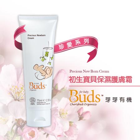 【Buds 芽芽有機】珍愛系列-初生寶貝保濕護膚霜