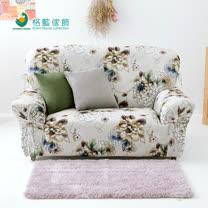 【格藍傢飾】雅利冰涼絲彈性沙發套1人座