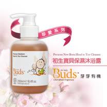 【Buds 芽芽有機】珍愛系列-初生寶貝保濕沐浴露(頭髮及身體適用)