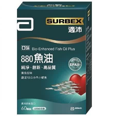 下殺6折【優惠僅有一組】亞培適沛880魚油+CO-Q10寶妍欣  女性保健