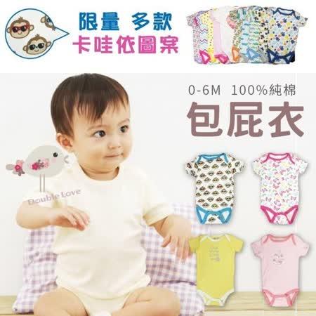外銷歐美春夏短袖包屁衣 新生兒服 兔裝 連身衣 造型服 媽媽寶寶童裝 0-6M【GE0007】