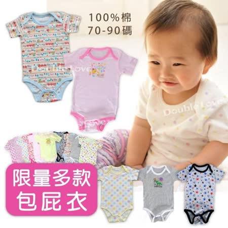 外銷歐美春夏短袖包屁衣 新生兒服 兔裝 連身衣 造型服 媽媽寶寶童裝 0-6M【GE0015】