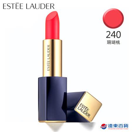 Estee Lauder 雅詩蘭黛 超絕對慾望閃耀唇膏#240珊瑚桃