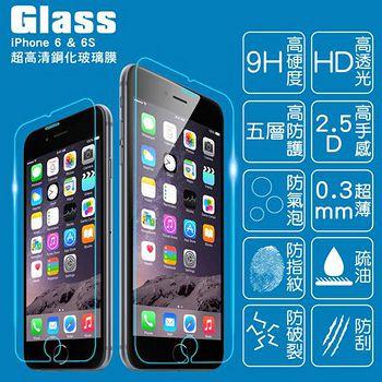 【GLASS】 9H鋼化玻璃保護貼(適用 I Phone6/6s) 個