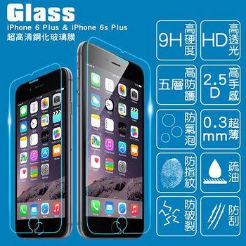【GLASS】 9H鋼化玻璃保護貼(適用 I Phone6 Plus/6s Plus) 個
