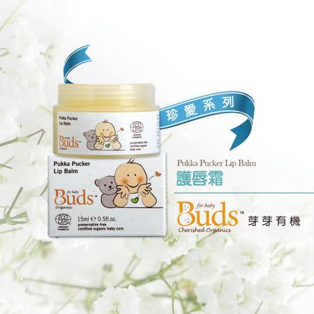 【Buds 芽芽有機】珍愛系列-護唇霜