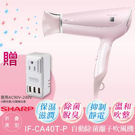 贈送國際電壓插座送完為止 SHARP夏普 自動除菌離子吹風機 IF-CA40T-P (公司貨)