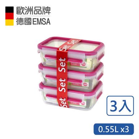 【德國EMSA】專利上蓋無縫3D保鮮盒德國原裝進口-PP材質(保固30年)-淺玫紅(0.55L)超值3件組