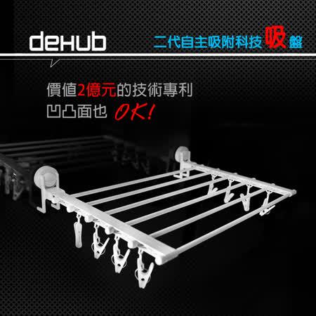 DeHUB 二代超級吸盤 多功能折疊晾衣架 (白)