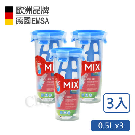 【德國EMSA】專利上蓋無縫3D保鮮盒德國原裝進口-PP材質(保固30年)(0.5Lx3保鮮攪拌杯)