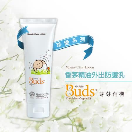 【Buds 芽芽有機】珍愛系列- 香茅精油外出防護乳